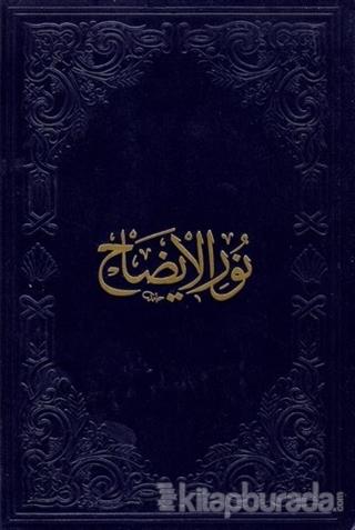 Nurul İzah ve Necatü'l-Ervah (Arapça) (Ciltli)
