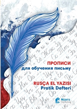 Propisi Dlya Obucheniya Pis'mu – Rusça El Yazısı Pratik Defteri