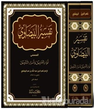 Tefsirü'l-Beydavi 1 ve 2 (2 Kitap Takım) (Ciltli) İmam Nasreddin Abdul