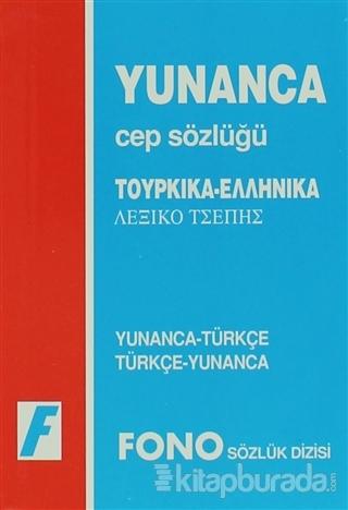 Yunanca / Türkçe - Türkçe / Yunanca Cep Sözlüğü