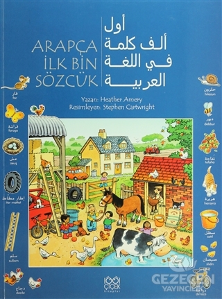 Arapça İlk Bin Sözcük