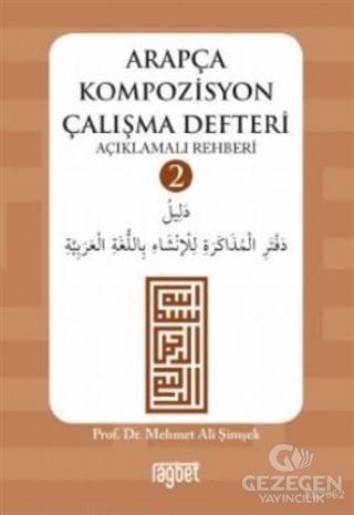 Arapça Kompozisyon Çalışma Defteri 2