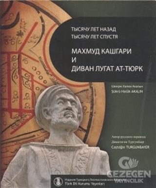 Bin Yıl Önce Bin Yıl Sonra Kaşgarlı Mahmud Ve Divanü Lugati'T-Türk (Rusça Çevirisi)