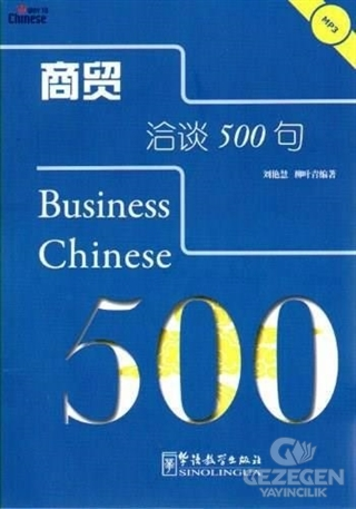 Business Chinese 500