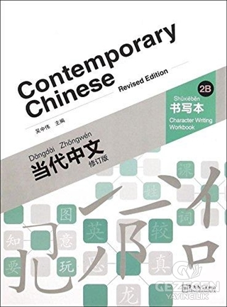 Contemporary Chinese 2 B Character Writing Workbook  (Revised)
