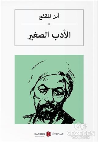 Edebül Sağir (Arapça)