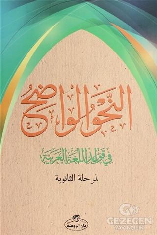 En-Nahvul Vadih - Arapça (Liseler İçin)
