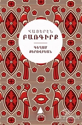 Ermenice Sözlük