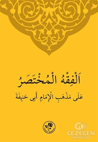 Hanefi İlmihali (Arapça)