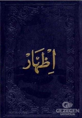 İzhar (Arapça)