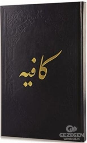 Kafiye (Arapça)