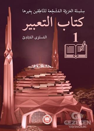 Kitabu'T-Tabir - 1