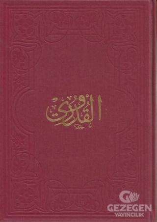 Kuduri (Arapça)