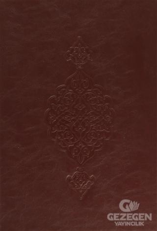 Kur'an-ı Kerim Deri (Rahle Boy - Yaldızlı- Mahfazalı- Kod: 402 )