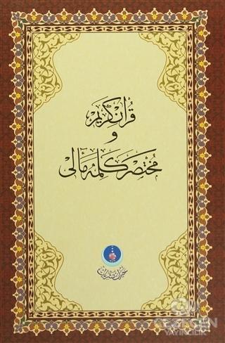 Kur'an-ı Kerim ve Muhtasar Kelime Meali (Orta Boy - Kod: 312)