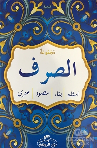 Mecmuatü's Sarf Eski Yazı (Arapça)