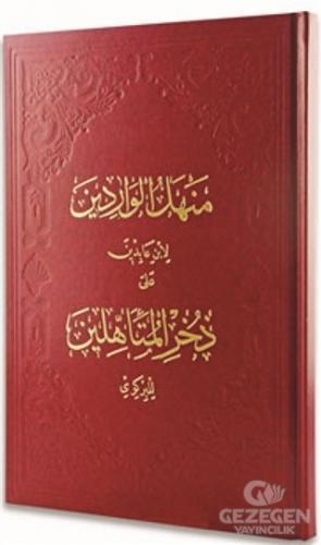 Menhelül Varidin (Ciltli Arapça)
