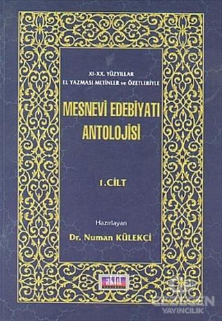 Mesnevi Edebiyatı Antolojisi 1. Cilt XI. - XX. Yüzyıllar El Yazması Metinler ve Özetleriyle