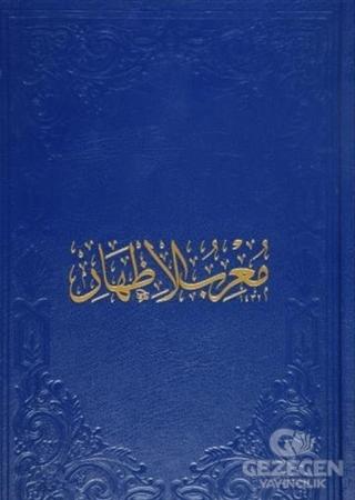 Muğribü'l-İzhar