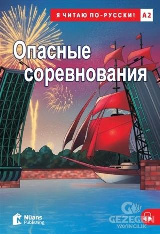 Опасные соревнования (Opasnyye sorevnovaniya) +Audio (A2)