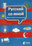 Russkiy so mnoy (Русский со мной)