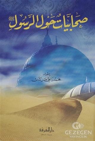 Sahabiyyat Havle'r-Resul