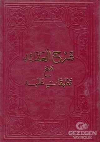 Şerhu'L-Akaid Mea Ta'Likatin Aleyh (Arapça