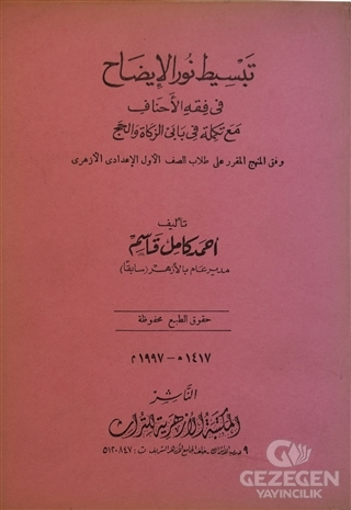 Tebsit-U Nuru'L-İzah Fi Fıkhi'L-Ahnaf (Arapça)