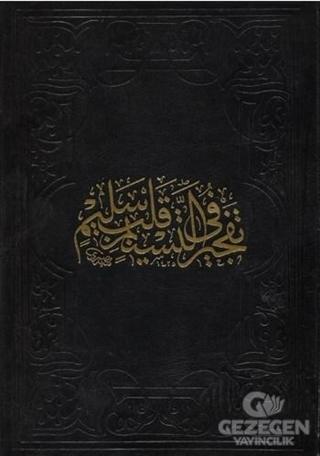 Tefciru'T-Tesnim Fi Kalbin Selim (Arapça)