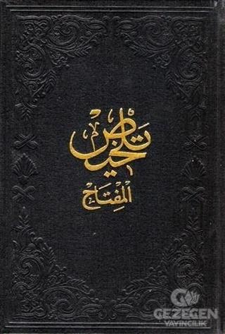 Telhis (Arapça)