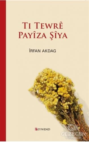 Ti Tewre Payiza Şiya