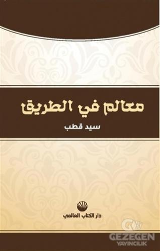 Yoldaki İşaretler (Arapça)
