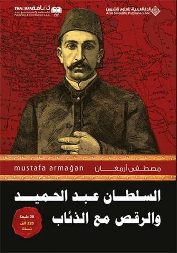 Abdülhamidin Kurtlarla Dansı 1 Arapça