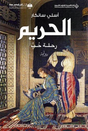 Harem Arapça