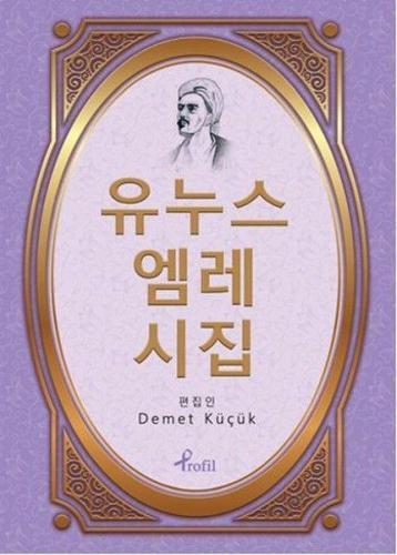 Korece Yunus Emre Divanı Seçme Şiirler