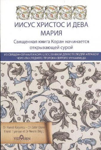 Kur'an'da Hz.İsa ve Hz Meryem Rusça