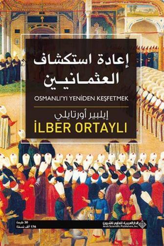 Osmanlıyı Yeniden Keşfetmek Arapça
