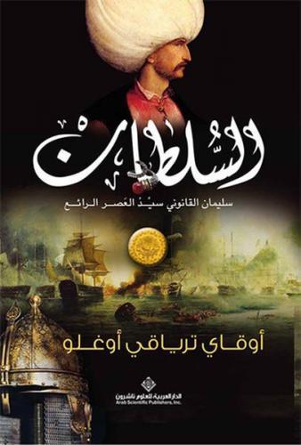 Sultan Arapça