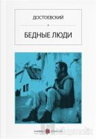İnsancıklar (Rusça)