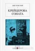 Kroyçer Sonat (Rusça)