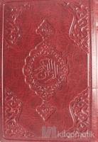 Kur'an-ı Kerim (Renkli, Hafız Boy, Yaldızlı, Kılıflı)