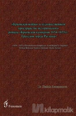 1854 - 1855 Yıllarında Kırım Kampanyası - Lord Raglan'ın Trajedisi - Tarihsel Romanın Sanatsal Alanında Kırım Savaşı (Rusça)