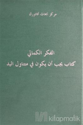 Atatürkçü Düşünce El Kitabı (Arapça) (Ciltli)