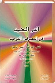 Ed-Dürrun-Nadid / Arapça (2.hmr)