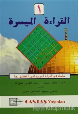 El Arabiyatül Lil Hayat - 1