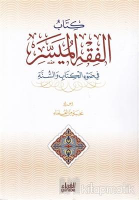 El-Fıkhul Müessera (Arapça)