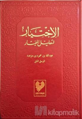 El-İhtiyar (5 Cilt Birarada) - Kırmızı Kapak (Ciltli)