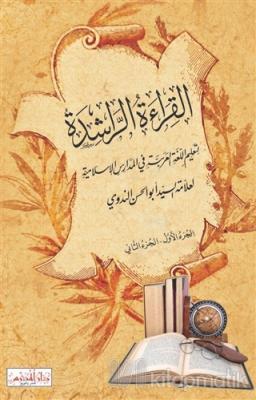 El-Kıraatü'r-Raşide