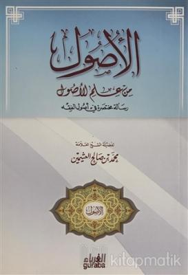 El-Usul (Arapça)