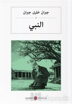 Ermiş (Arapça)